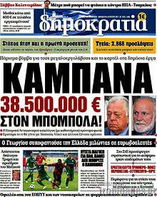 Καμπάνα 38.500.000 € στον Μπόμπολα!