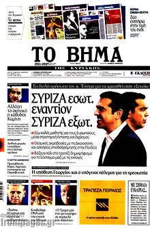 ΣΥΡΙΖΑ εσωτ. εναντίον ΣΥΡΙΖΑ εξωτ.