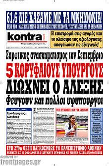 5 κορυφαίους υπουργούς διώχνει ο Αλέξης