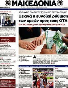Ξεκινά η ευνοϊκή ρύθμιση των χρεών προς τους ΟΤΑ