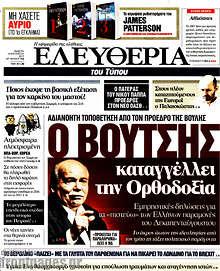 Ο Βούτσης καταγγέλλει την Ορθοδοξία