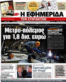 Μετρό-πόλεμος για 1,8 δισ. ευρώ