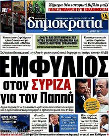 Εμφύλιος στον ΣΥΡΙΖΑ για τον Παππά