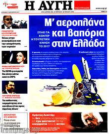 Μ'αεροπλάνα και βαπόρια στην Ελλάδα