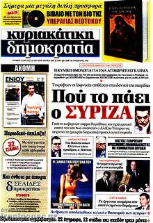 Πού το πάει ο ΣΥΡΙΖΑ