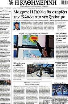 Μακρόν: Η Γαλλία θα στηρίξει την Ελλάδα στο νέο ξεκίνημα