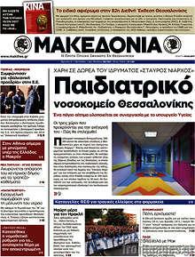 Παιδιατρικό νοσοκομείο Θεσσαλονίκης