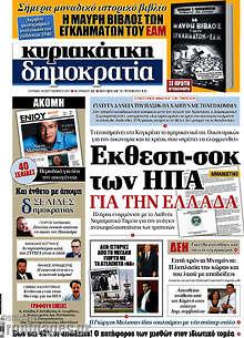 'Εκθεση-σοκ των ΗΠΑ για την Ελλάδα