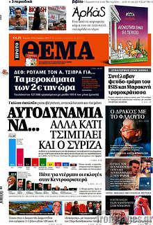Αυτοδυναμία ΝΔ... αλλά κάτι τσιμπάει και ο ΣΥΡΙΖΑ