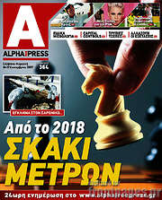 /Alpha freepress