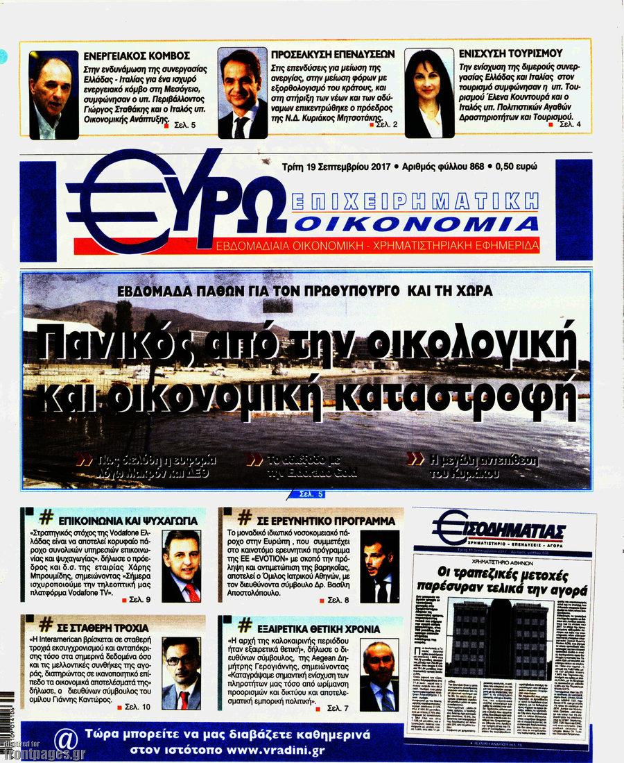 Ευρωοικονομία