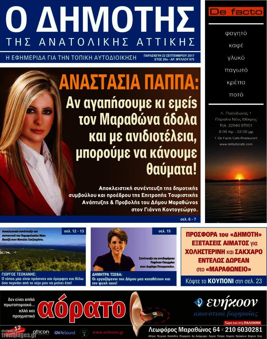 Δημότης Αν. Αττικής