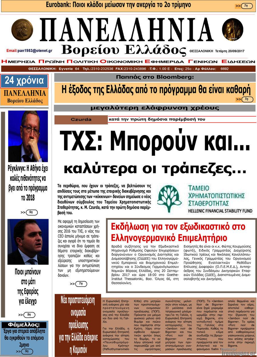 Πανελλήνια Β. Ελλάδος