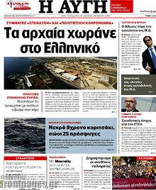 Τα αρχαία χωράνε στο Ελληνικό