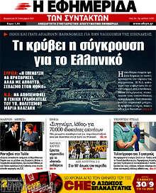Τι κρύβει η σύγκρουση για το Ελληνικό