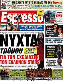 Νύχτα τρόμου για τον σχεδιαστή των Ελλήνων stars