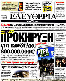 Προκήρυξη για κοδύλια 800.000.000€
