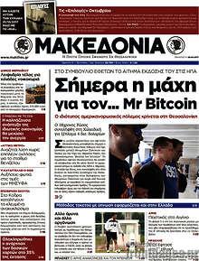 Σήμερα η μάχη για τον... Mr Bitcoin