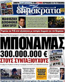 Μποναμάς 300.000.000€ στους συνταξιούχους