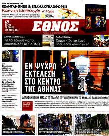 Εν ψυχρώ εκτέλεση στο κέντρο της Αθήνας