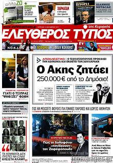 Ο Άκης ζητάει 250.000€ από το Δημόσιο!