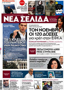 Τον Νοέμβριο οι 120 δόσεις για χρέη στον ΕΦΚΑ