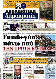 Funds-γύπες πάνω από την πρώτη κατοικία