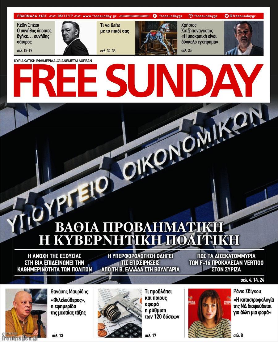 Δωρεάν εφημερίδα