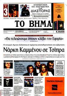 Νάρκη Καμμένου σε Τσίπρα