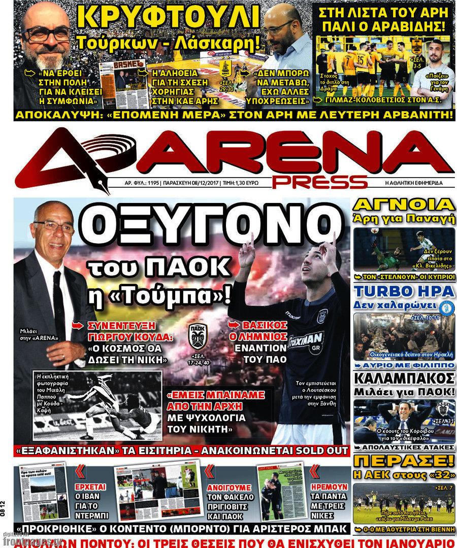 bb584a40276 Εφημερίδα Fair Play - 8/12/2017