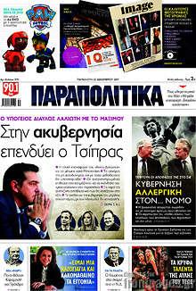 Στην ακυβερνησία επενδύει ο Τσίπρας