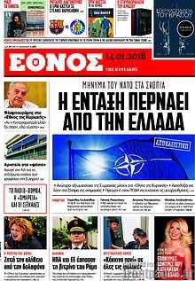 Η ένταξη περνάει από την Ελλάδα