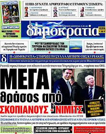 Μέγα θράσος από Σκοπιανούς - Νίμιτς
