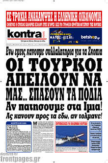 Οι Τούρκοι απειλούν να μας... σπάσουν τα πόδια αν πατήσουμε στα Ίμια!