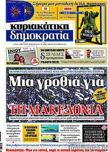 Μια γροθιά για τη Μακεδονία