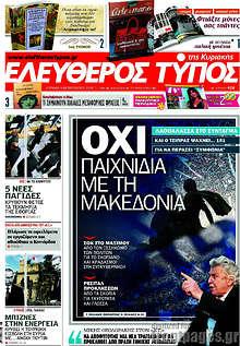 Όχι παιχνίδια με τη Μακεδονία