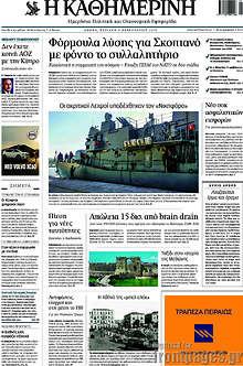 Φόρμουλα λύσης για Σκοπιανό με φόντο το συλλαλητήριο