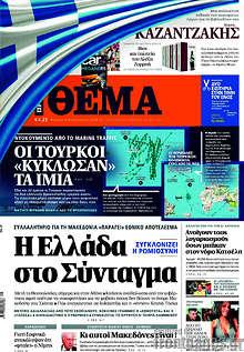 Η Ελλάδα στο Σύνταγμα