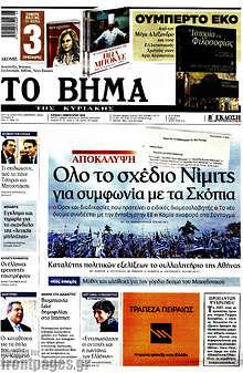 Όλο το σχέδιο Νίμιτς για συμφωνία με τα Σκόπια
