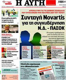 Συνταγή Novartis για τη συγκυβέρνηση Ν.Δ. - ΠΑΣΟΚ