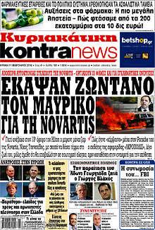 Έκαψαν ζωντανό τον Μαυρίκο για τη Novartis