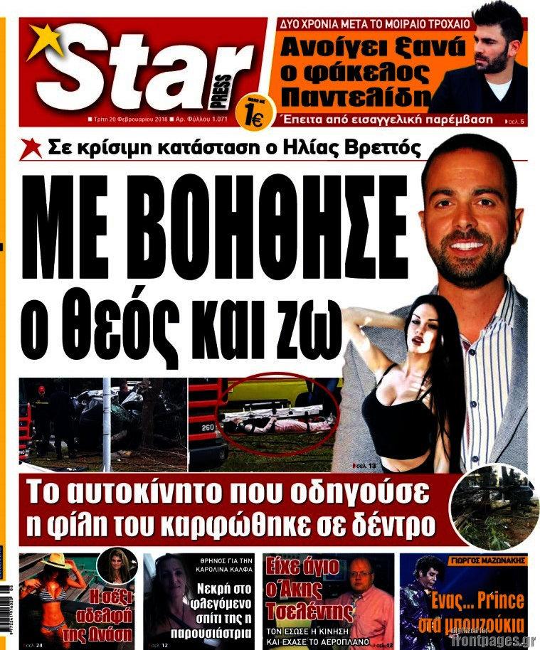 StarPress