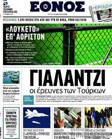 Γιαλαντζί οι έρευνες των Τούρκων