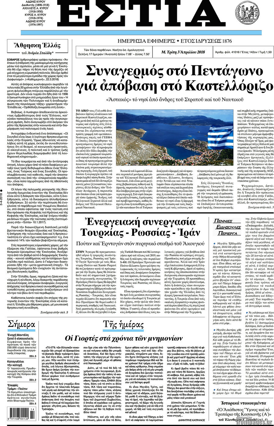 https://www.frontpages.gr/data/2018/20180403/EstiaI.jpg
