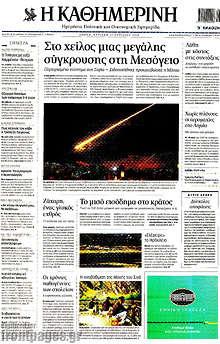 Στο χείλος μια μεγάλης σύγκρουσης στη Μεσόγειο