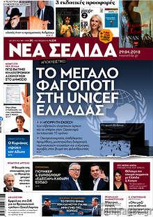 Το μεγάλο φαγοπότι στη UNICEF Ελλάδας