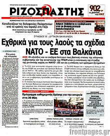 Εχθρικά για τους λαούς τα σχέδια ΝΑΤΟ - ΕΕ στα Βαλκάνια