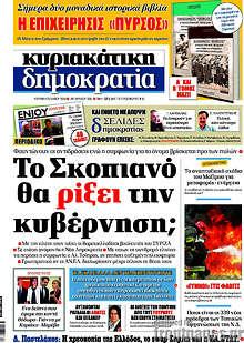 Το Σκοπιανό θα ρίξει την κυβέρνηση;