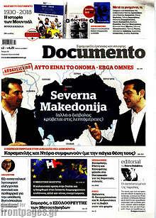 Αυτό είναι το όνομα - Erga Omnes: Severna Makedonija