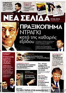 Πραξικόπημα Ντράγκι κατά της καθαρής εξόδου